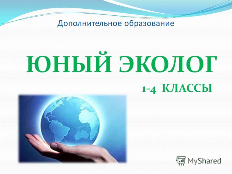 Дополнительное образование ЮНЫЙ ЭКОЛОГ 1-4 КЛАССЫ
