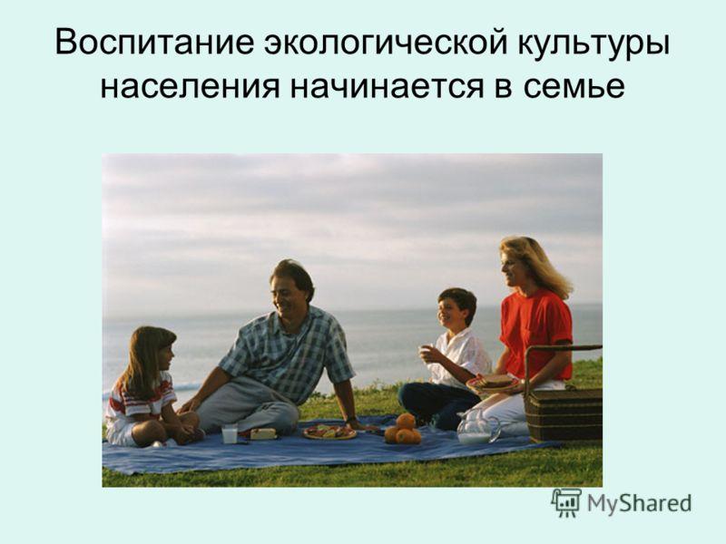 Воспитание экологической культуры населения начинается в семье