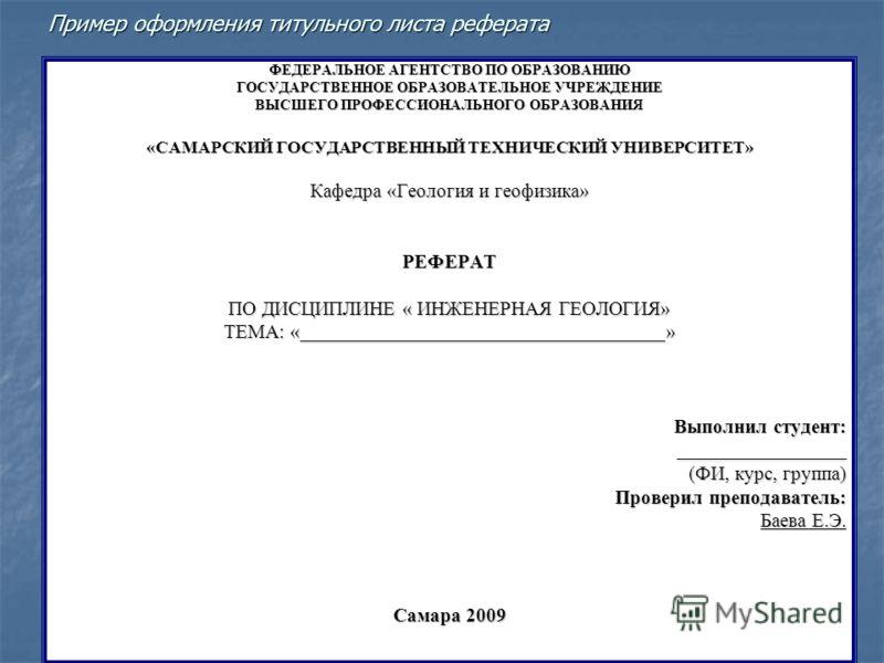 листа реферата ФЕДЕРАЛЬНОЕ