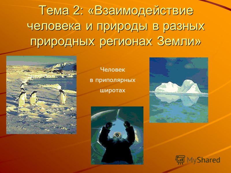 Тема 2: «Взаимодействие человека и природы в разных природных регионах Земли» Человек в приполярных широтах