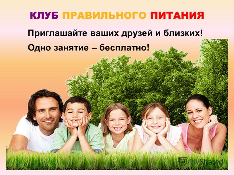 Приглашайте ваших друзей и близких! Одно занятие – бесплатно! КЛУБ ПРАВИЛЬНОГО ПИТАНИЯ