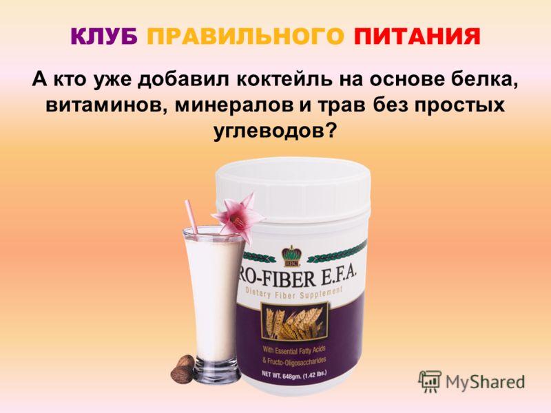 А кто уже добавил коктейль на основе белка, витаминов, минералов и трав без простых углеводов?