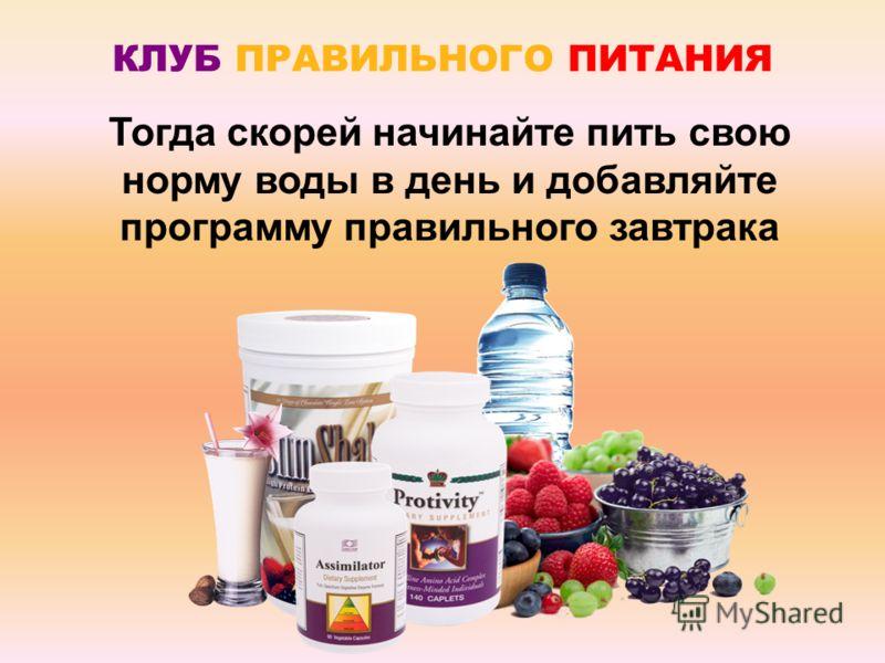 Тогда скорей начинайте пить свою норму воды в день и добавляйте программу правильного завтрака