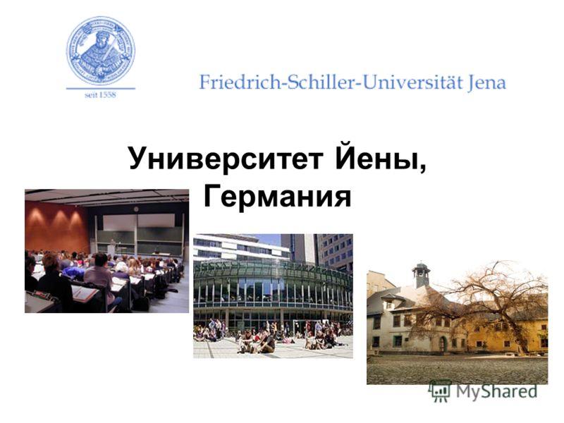 Университет Йены, Германия