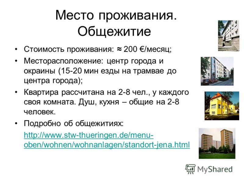 Место проживания. Общежитие Стоимость проживания: 200 /месяц; Месторасположение: центр города и окраины (15-20 мин езды на трамвае до центра города); Квартира рассчитана на 2-8 чел., у каждого своя комната. Душ, кухня – общие на 2-8 человек. Подробно