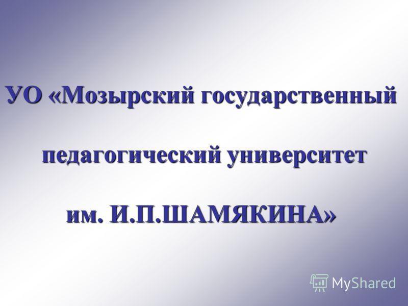 Картинки по запросу мозырский педагогический университет заочное отделение