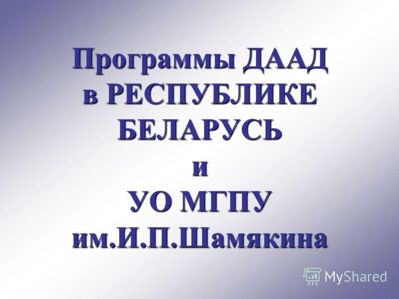 Программы ДААД в РЕСПУБЛИКЕ БЕЛАРУСЬ и УО МГПУ им.И.П.Шамякина