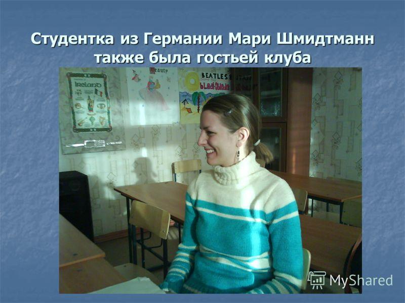 Студентка из Германии Мари Шмидтманн также была гостьей клуба