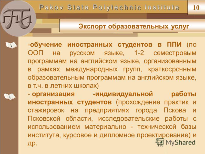 Экспорт образовательных услуг 10 -обучение иностранных студентов в ППИ (по ООП на русском языке, 1-2 семестровым программам на английском языке, организованным в рамках международных групп, краткосрочным образовательным программам на английском языке