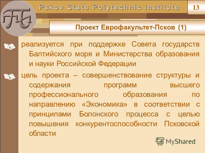 реализуется при поддержке Совета государств Балтийского моря и Министерства образования и науки Российской Федерации цель проекта – совершенствование структуры и содержания программ высшего профессионального образования по направлению «Экономика» в с
