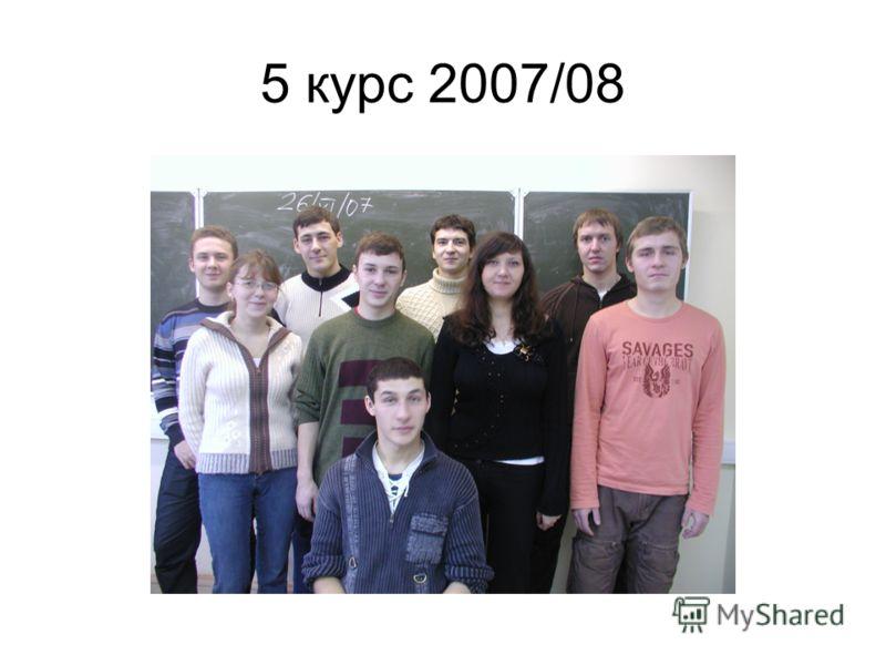 5 курс 2007/08