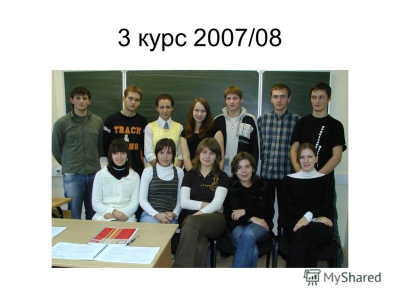 3 курс 2007/08