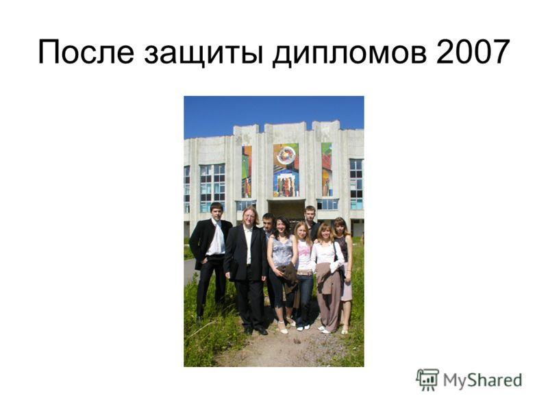 После защиты дипломов 2007