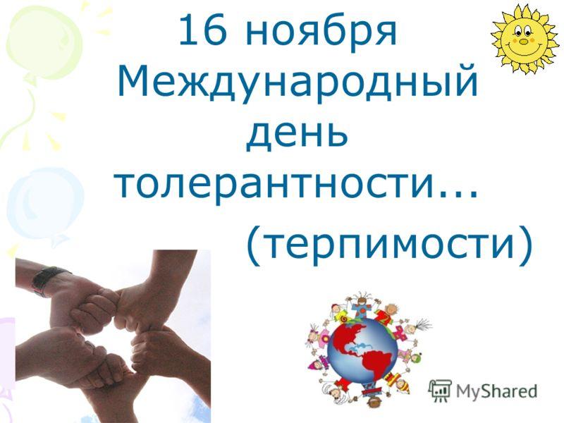 16 ноября Международный день толерантности... (терпимости)