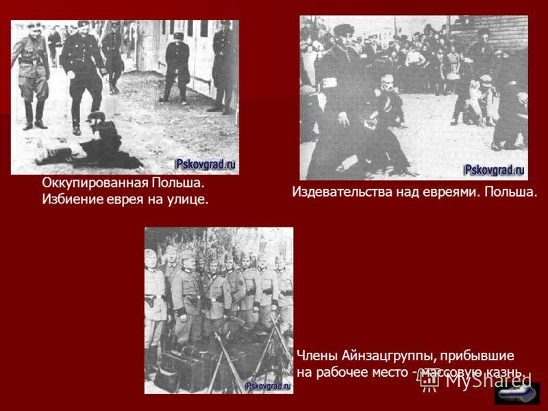 Издевательства над евреями. Польша. Оккупированная Польша. Избиение еврея на улице. Члены Айнзацгруппы, прибывшие на рабочее место - массовую казнь.