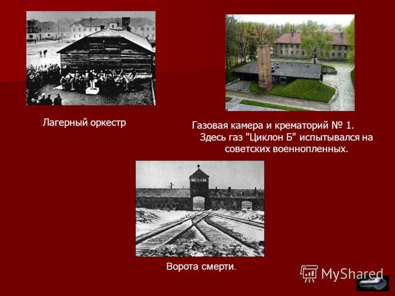 Лагерный оркестр Газовая камера и крематорий 1. Здесь газ Циклон Б испытывался на советских военнопленных. Ворота смерти.