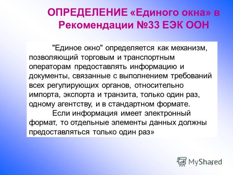 3 ОПРЕДЕЛЕНИЕ «Единого окна» в Рекомендации 33 ЕЭК ООН 3