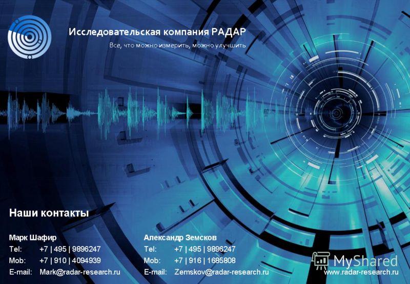 ИССЛЕДОВАТЕЛЬСКАЯ КОМПАНИЯ R A D A R Прошедшие стажировку по Программе 2012 53