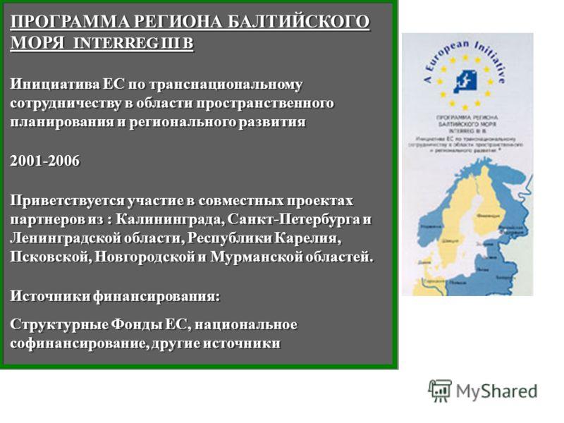 ПРОГРАММА РЕГИОНА БАЛТИЙСКОГО МОРЯ INTERREG III B Инициатива ЕС по транснациональному сотрудничеству в области пространственного планирования и регионального развития 2001-2006 Приветствуется участие в совместных проектах партнеров из : Калининграда,