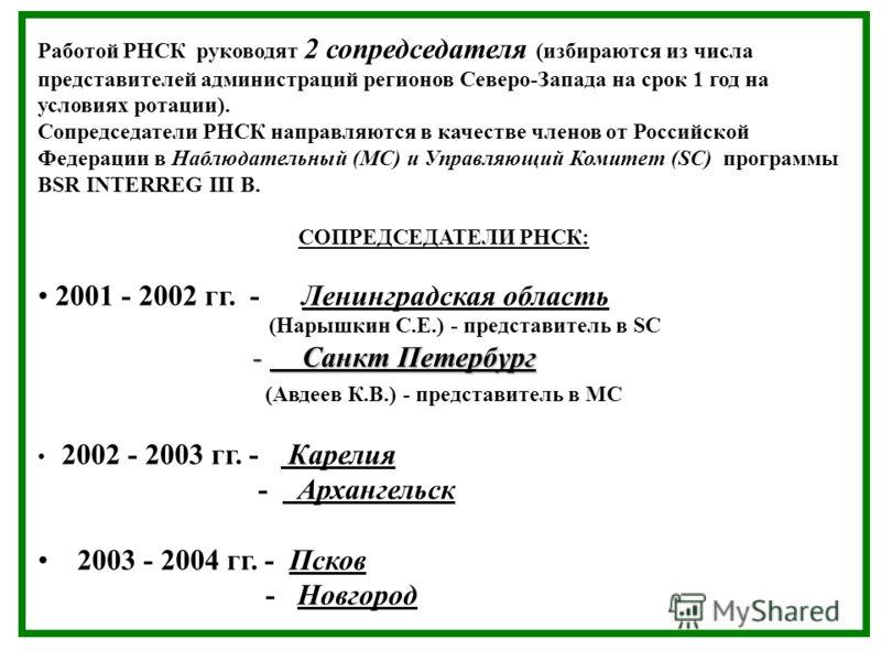 Работой РНСК руководят 2 сопредседателя (избираются из числа представителей администраций регионов Северо-Запада на срок 1 год на условиях ротации). Сопредседатели РНСК направляются в качестве членов от Российской Федерации в Наблюдательный (МС) и Уп