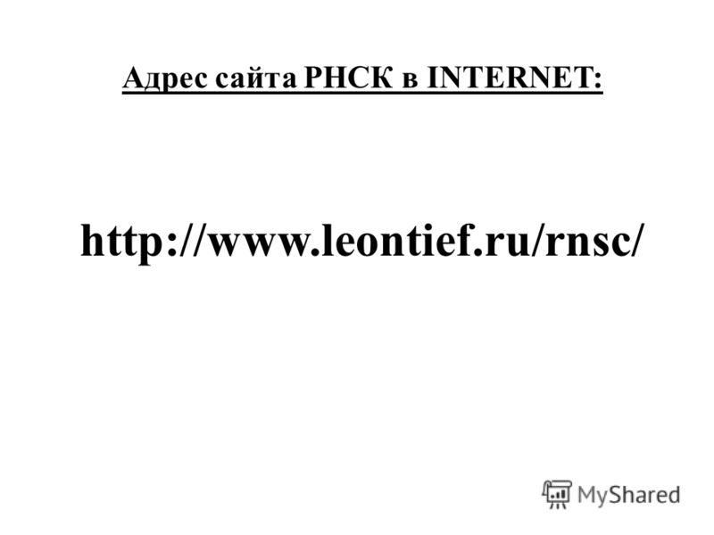 Адрес сайта РНСК в INTERNET: http://www.leontief.ru/rnsc/