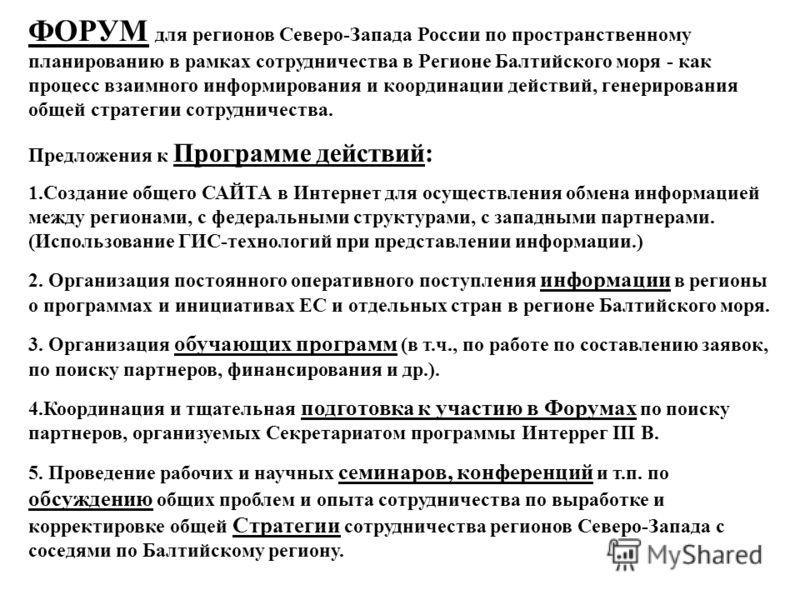 ФОРУМ для регионов Северо-Запада России по пространственному планированию в рамках сотрудничества в Регионе Балтийского моря - как процесс взаимного информирования и координации действий, генерирования общей стратегии сотрудничества. Предложения к Пр