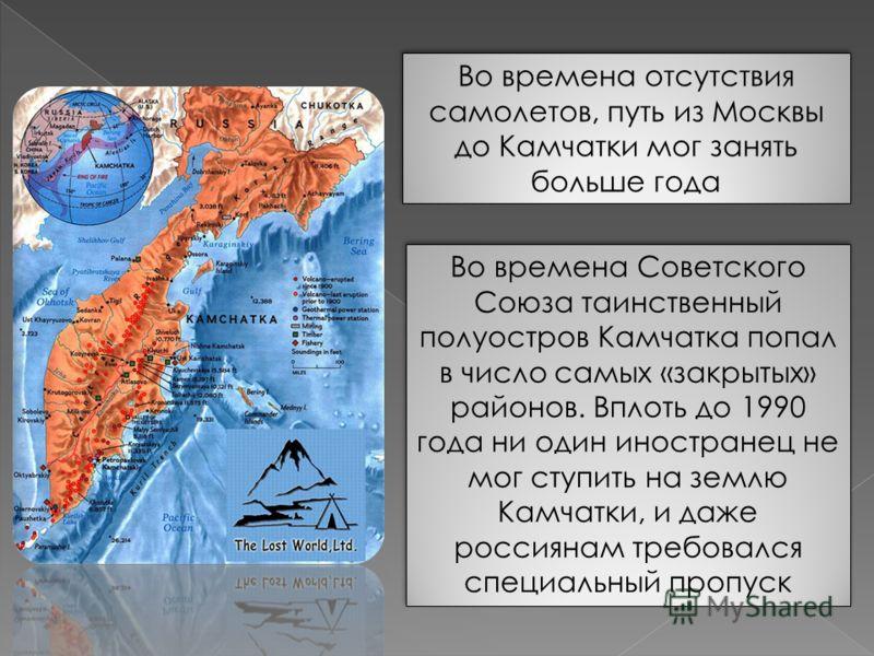 Во времена отсутствия самолетов, путь из Москвы до Камчатки мог занять больше года Во времена Советского Союза таинственный полуостров Камчатка попал в число самых «закрытых» районов. Вплоть до 1990 года ни один иностранец не мог ступить на землю Кам