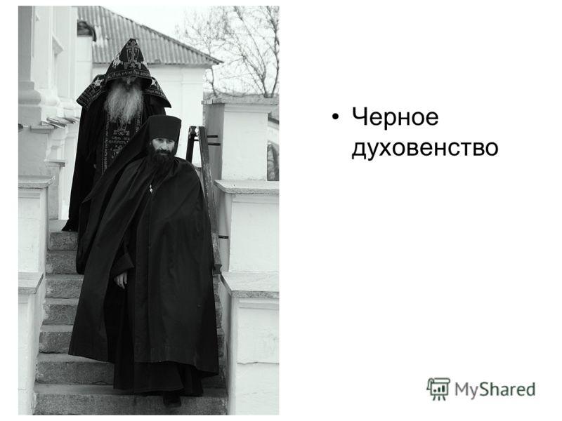 Черное духовенство