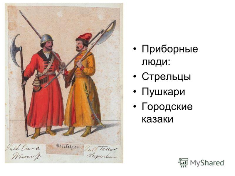 Приборные люди: Стрельцы Пушкари Городские казаки