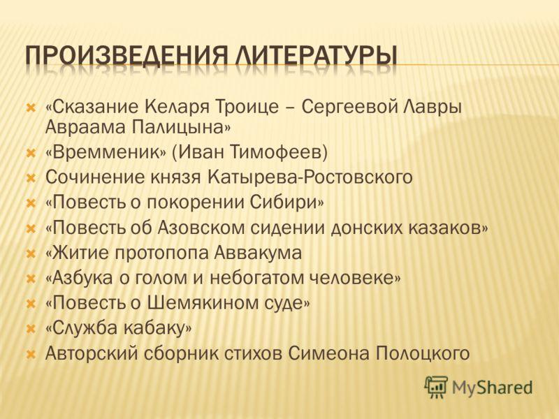 Сказание Авраама Палицына