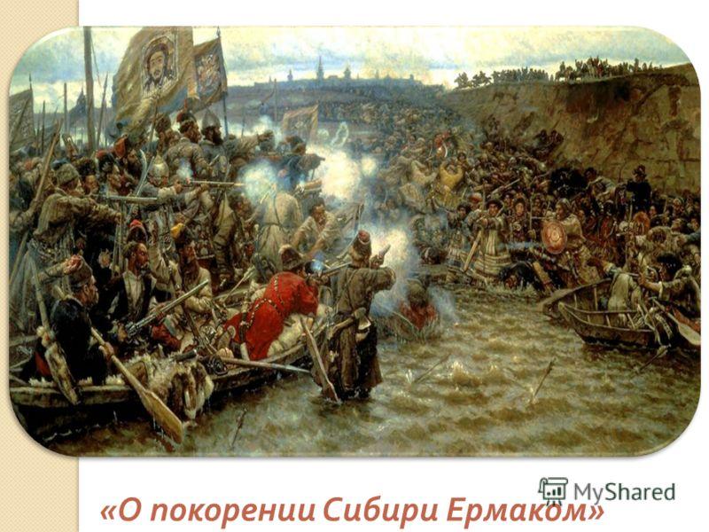 « О покорении Сибири Ермаком »
