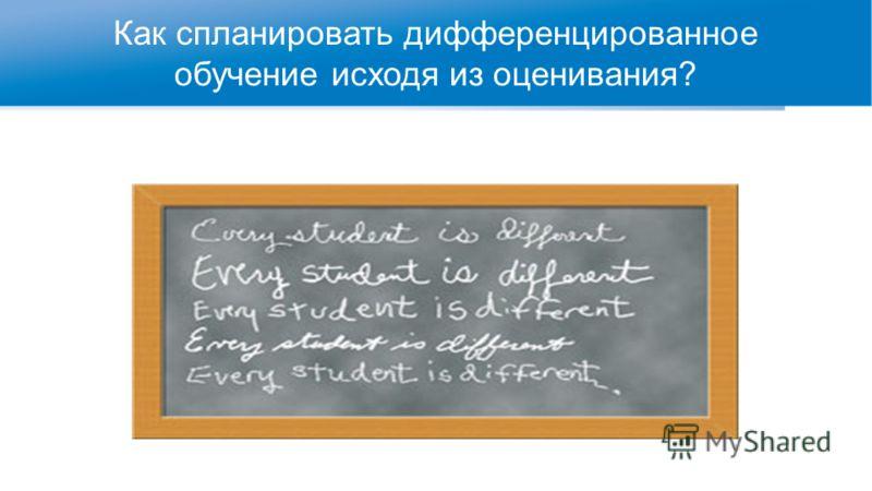 Как спланировать дифференцированное обучение исходя из оценивания?