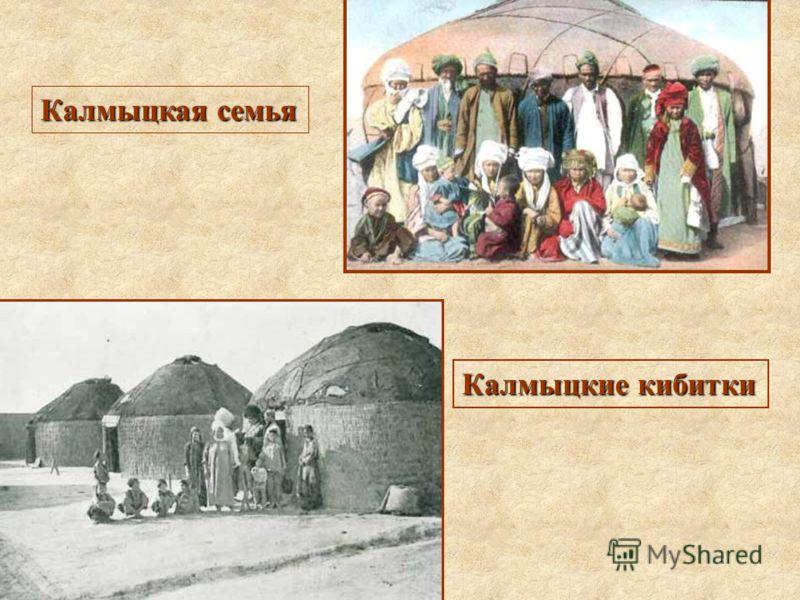 Калмыцкая семья Калмыцкие кибитки