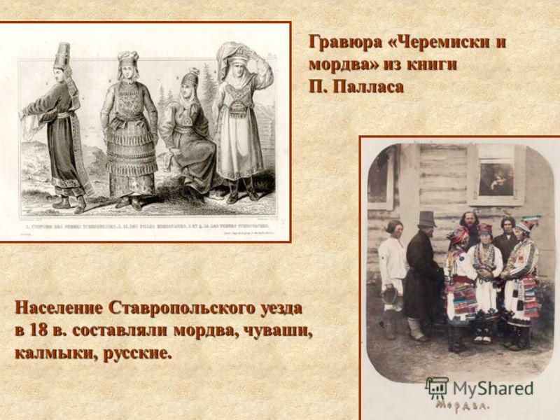 Гравюра «Черемиски и мордва» из книги П. Палласа Население Ставропольского уезда в 18 в. составляли мордва, чуваши, калмыки, русские.