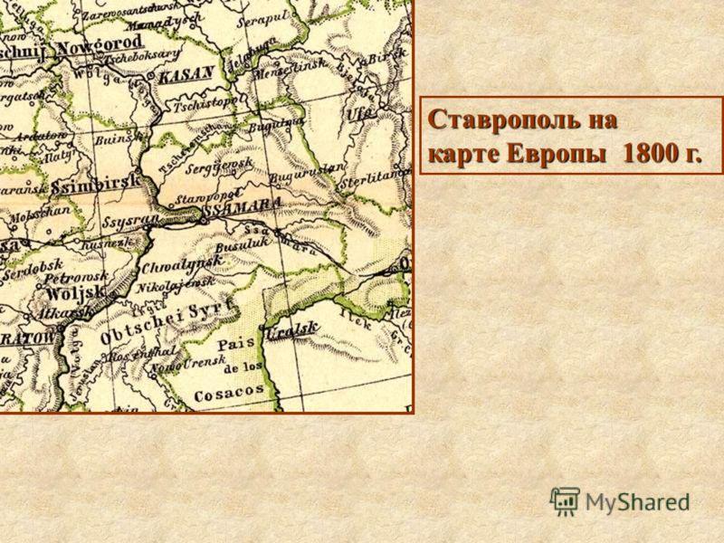 Ставрополь на карте Европы 1800 г.