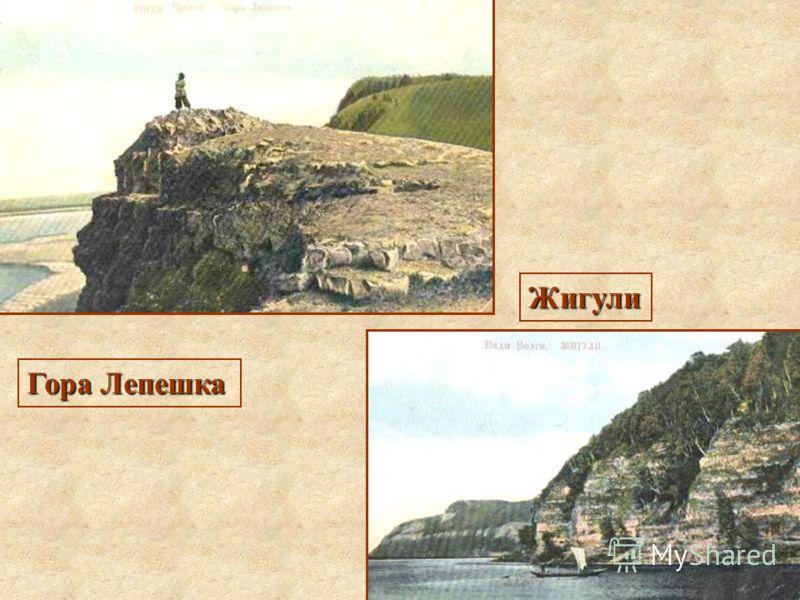 Гора Лепешка Жигули