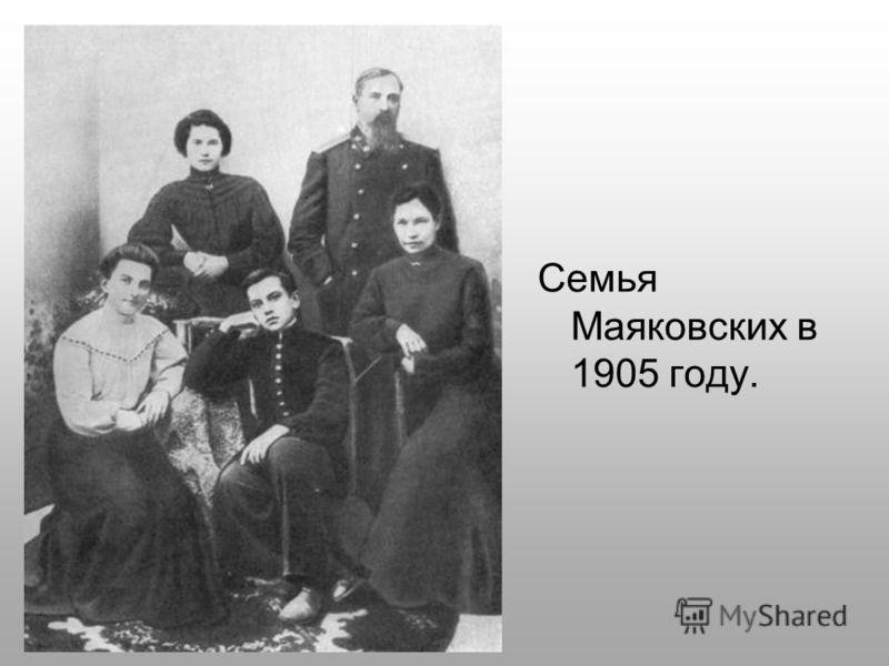 Семья Маяковских в 1905 году.