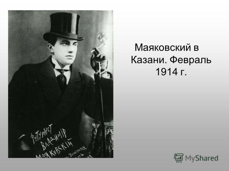 Маяковский в Казани. Февраль 1914 г.