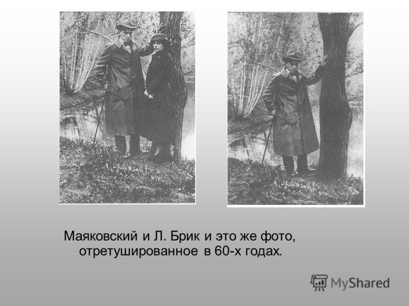 Маяковский и Л. Брик и это же фото, отретушированное в 60-х годах.