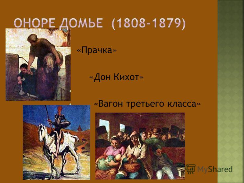 «Прачка» «Дон Кихот» «Вагон третьего класса»