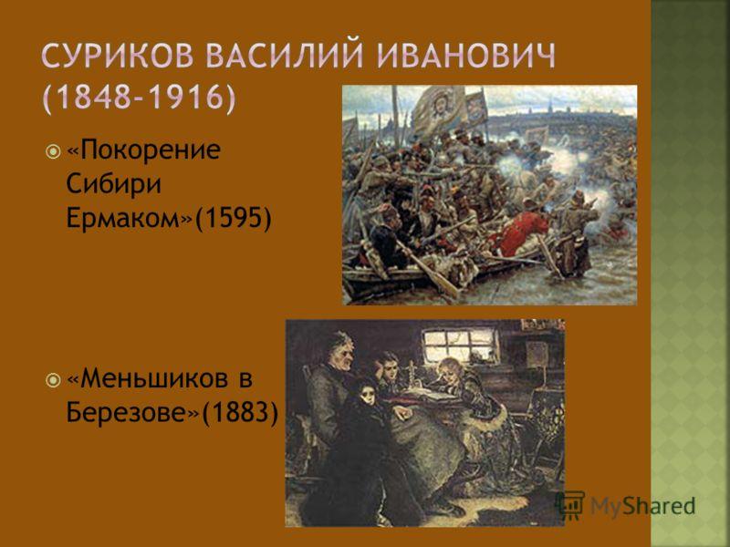 «Покорение Сибири Ермаком»(1595) «Меньшиков в Березове»(1883)