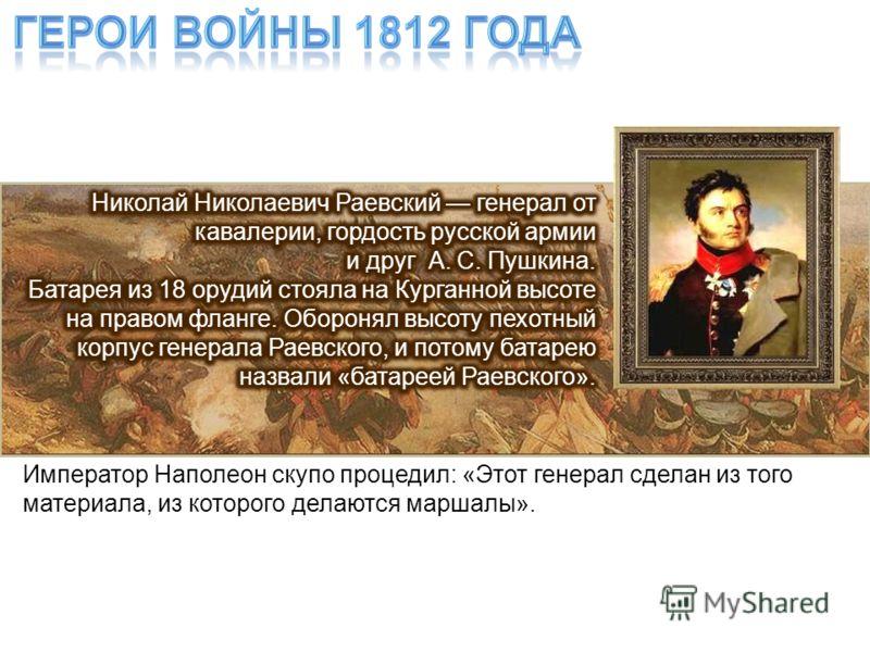 Император Наполеон скупо процедил: «Этот генерал сделан из того материала, из которого делаются маршалы».