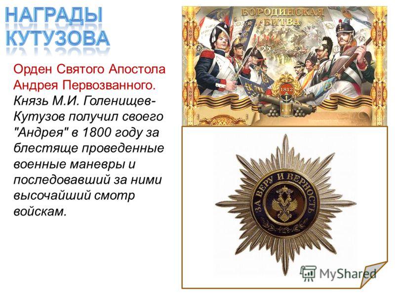Орден Святого Апостола Андрея Первозванного. Князь М.И. Голенищев- Кутузов получил своего Андрея в 1800 году за блестяще проведенные военные маневры и последовавший за ними высочайший смотр войскам.