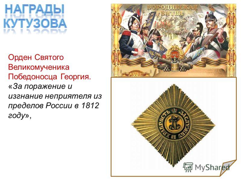 Орден Святого Великомученика Победоносца Георгия. «За поражение и изгнание неприятеля из пределов России в 1812 году»,