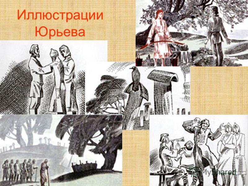 Иллюстрации Юрьева