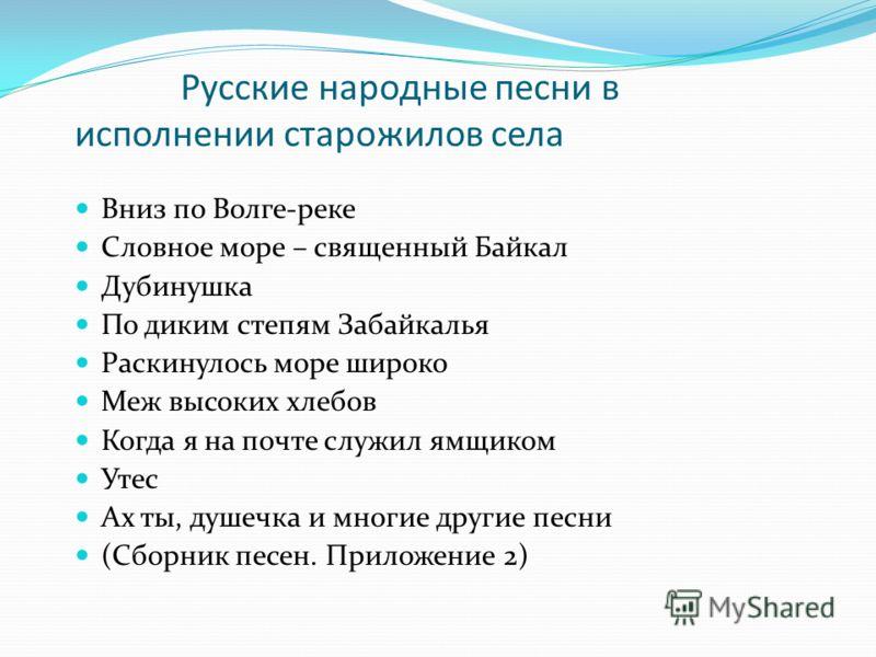 Русские народные песни на семейский мотив Окрасился месяц багрянцем Шуми, Амур Златые горы Ой, да ты, калинушка