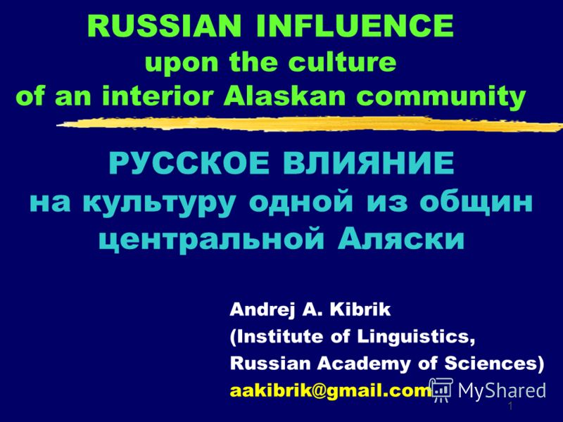 1 RUSSIAN INFLUENCE upon the culture of an interior Alaskan community Andrej A. Kibrik (Institute of Linguistics, Russian Academy of Sciences) aakibrik@gmail.com РУССКОЕ ВЛИЯНИЕ на культуру одной из общин центральной Аляски