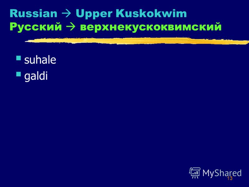 13 Russian Upper Kuskokwim Русский верхнекускоквимский suhale galdi