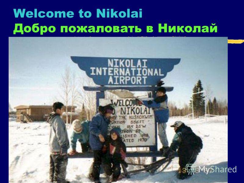 4 Welcome to Nikolai Добро пожаловать в Николай