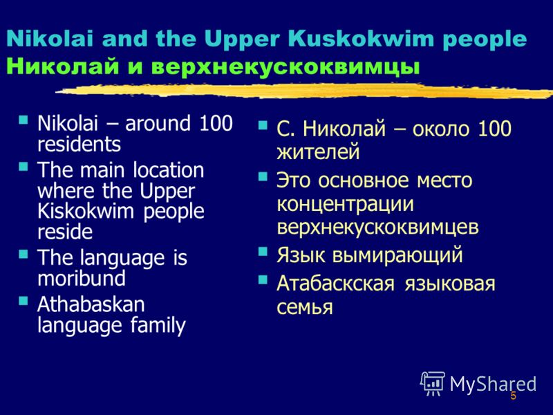 5 Nikolai and the Upper Kuskokwim people Николай и верхнекускоквимцы Nikolai – around 100 residents The main location where the Upper Kiskokwim people reside The language is moribund Athabaskan language family С. Николай – около 100 жителей Это основ